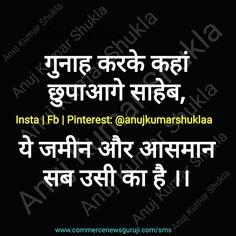 #gunah #zameen #asman #sab #usi #shayari #shayarilove #shayaries #shayarilover #shayariquotes #hindishayari #inspirationalquotes #motivationalquotes #inspiringquotes #inspirational #motivational #anujshukla Inspirational Quotes In Hindi, Hindi Quotes, Motivational Quotes, Fails, Text Posts, Motivating Quotes, Make Mistakes, Quotes Motivation, Motivation Quotes