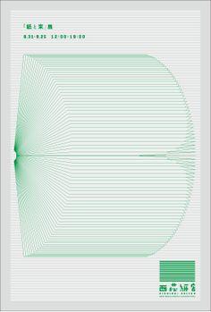 Source: kippi0404 Graphic Design Print, Graphic Design Typography, Graphic Design Inspiration, Graphic Prints, Poster Layout, Poster Ads, Poster Prints, Typography Layout, Typography Poster