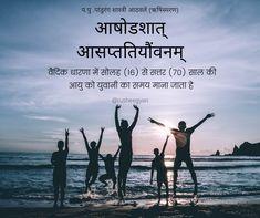 Sanskrit Quotes, Sanskrit Mantra, Sanskrit Words, Mantra Tattoo, Sanskrit Language, Buddhism, Sentences, Good Books, Meant To Be