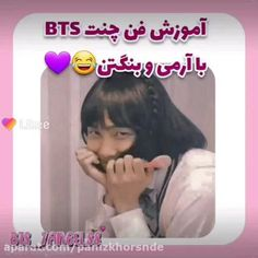 Cute Funny Baby Videos, Crazy Funny Videos, Funny Videos For Kids, Cute Couple Videos, Bts Dance Practice, Black Pink Dance Practice, Leader Bts, Bts Jungkook Birthday, Funny Valentines Day Quotes