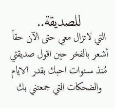 Beautiful Arabic Words, Arabic Love Quotes, Sweet Words, Love Words, Words Quotes, Life Quotes, Qoutes, Friend Quotes, Sayings