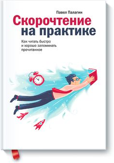 This book is a simulator that allows everyone to … – Tatto Ideas Infj Love, Good Books, Books To Read, Instagram Plan, Learn Russian, Speed Reading, Reading Challenge, Study Motivation, Nonfiction Books