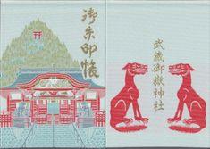 東京 武蔵御嶽神社 Stamp Book, Cloud City, Study Abroad, Art Dolls, Tokyo, Asia, Japanese, Culture, Pure Products