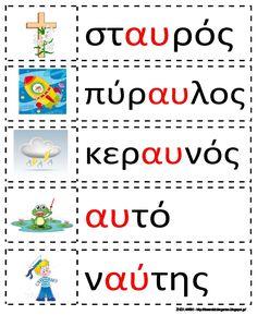Greek Language, Second Language, Learn Greek, Kids And Parenting, Back To School, Activities For Kids, Alphabet, Homeschool, Teacher