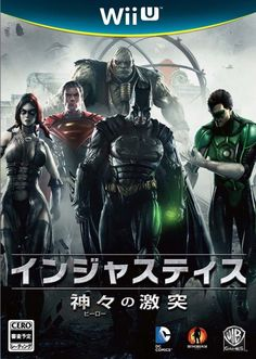 Injustice Japanese cover