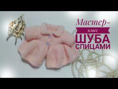 Экспресс Мастер класс #Шуба из пряжи софти - YouTube Crochet Cardigan, Knit Crochet, Sewing Dolls, Baby Born, Crochet Clothes, Doll Toys, Clothing Patterns, Doll Clothes, Crochet Patterns