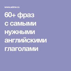 60+фраз ссамыми нужными английскими глаголами