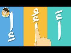 فكرة لتشجيع الطفل على تعلم الحروف العربية Youtube Arabic Alphabet For Kids Abc For Kids Alphabet For Kids