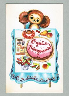 Cheburashka Happy Birthday Soviet Vintage Unused Card N146 | eBay