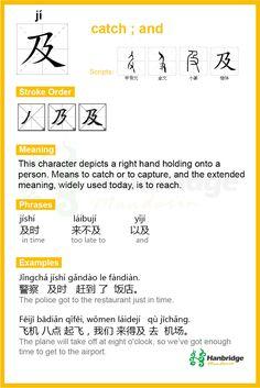 """""""及"""" Pinyin(jí )"""