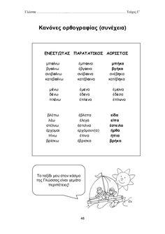 β΄ δημοτικού γλώσσα γ΄ τεύχος Learn Greek, Notary Public, Greek Language, Grammar Worksheets, Special Education, Counseling, Back To School, Preschool, Learning