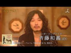 #078 細野晴臣 斉藤和義 中編【オトナの!】 - YouTube