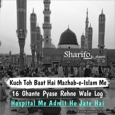 Proud to be a Muslim Best Qoutes, Sad Quotes, Islamic Messages, Islamic Quotes, Ghalib Poetry, Imam Hassan, Islam Ramadan, Unity In Diversity, Islamic Girl