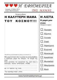 Bookaievamoth01 Happy Mother S Day, Mother And Father, Mother Day Gifts, Fathers Day, Greek Language, Mothers Day Crafts For Kids, School Staff, Mom Day, Spring Crafts