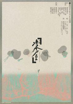 Japanese Theater Poster: Gakuya. Koichi Sato. 1983   Gurafiku: Japanese Graphic Design