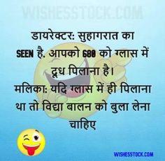 Jokes In Hindi Images, Sms Jokes, Boys Vs Girls, Wife Jokes, Image Collection, Memes, Collections, Jokes Sms, Guys Vs Girls