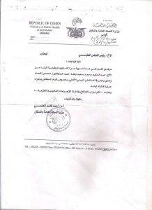 """""""بالصور""""المستشفى اليمني الالماني يرتكب جريمة بحق طفل بخطأ طبي http://khazn.com/%d8%a8%d8%a7%d9%84%d8%b5%d9%88%d8%b1%d8%a7%d9%84%d9%85%d8%b3%d8%aa%d8%b4%d9%81%d9%89-%d8%a7%d9%84%d9%8a%d9%85%d9%86%d9%8a-%d8%a7%d9%84%d8%a7%d9%84%d9%85%d8%a7%d9%86%d9%8a-%d9%8a/"""