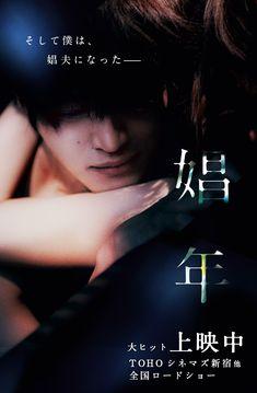 2018/04/06 映画『娼年』公式サイト 大ヒット上映中