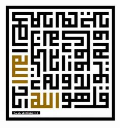 khat kufi surah al ikhlas - Carian Google Arabic Calligraphy Art, Arabic Art, Caligraphy, Islamic Tiles, Islamic Wall Art, Allah, Islamic Posters, Cross Stitch Letters, Beautiful Gif