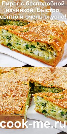 Pie with peerless filling. Fast, satisfying and very tasty!- Пирог с бесподобной начинкой. Быстро, сытно и очень вкусно! You and your loved ones will definitely fall in love with this cake for quick cooking and wonderful taste! Healthy Desserts, Healthy Recipes, Bread Recipes, Cooking Recipes, Salty Snacks, Tasty, Yummy Food, Food Photography, Food Porn