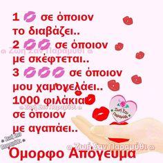 Good Night, Good Morning, Greek Quotes, Love Poems, Words, Instagram Posts, Irene, Decor, Nighty Night