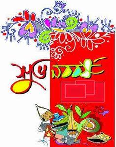Pohela boishakh bengali new year photo cards a2zinfo24 bangla noboborsho wallpapers m4hsunfo