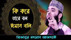 কি করে তারে বল ঈমান বলি |ke kore tare bolo iman boli|Islamic music|Islam... Islam Media, Islamic Music, Sample Resume Format