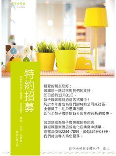 「特約招募」店面資訊海報 Design by Li-Chieh Lin
