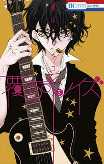 Título: Fukumenkei Noise  Título japones: 覆面系ノイズ   Tipo:  Manga [Japones]  Autor/a:  Fukuyama Ryoko  Artista: Fukuyama Ryoko  Género:...