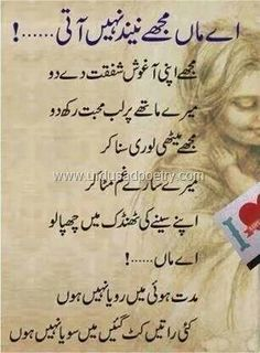 maa kay mutaliq quotes in urdu Love My Parents Quotes, I Love My Parents, Cute Quotes For Girls, Love U Mom, Daughter Love Quotes, Mothers Day Quotes, Mom Quotes, Wise Quotes, Poetry Quotes