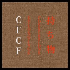 Belongings, Possessions Mix by CFCF based around his 'Music For of Objects' EP