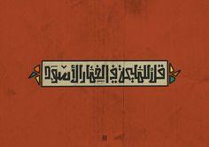 قُلْ للمَليحَةِ في الخِمارِ الأسودِ .. #arabic #quotes #art #design #typography