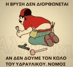 Funny Greek Quotes, Funny Quotes, Funny Pins, Funny Stuff, Funny Cartoons, Picture Quotes, Sarcasm, I Laughed, Funny Pictures