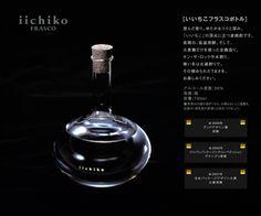 iichiko design-Products- iichiko FRASCO
