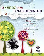Greek Language, Preschool Education, Kids Behavior, Feelings And Emotions, Early Childhood, Childhood Games, Baby Care, Childrens Books, Kindergarten