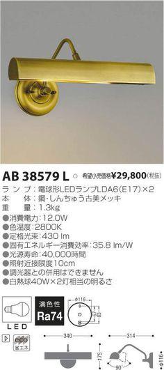 コイズミ照明 KOIZUMI LED ブラケット AB38579L|商品情報|LED照明器具・照明機器の激安通信販売・格安通販・業務用販売・見積もり販売 照明倉庫 -LIGHTING DEPOT-