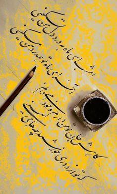 Persian Calligraphy by Hamid Shakiba Persian Calligraphy, Calligraphy Pens, Islamic Art Calligraphy, Caligraphy, Persian Culture, Word Art, Painting Prints, Illustration Art, Artwork
