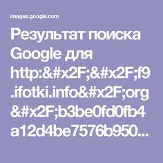 Результат поиска Google для http://f9.ifotki.info/org/b3be0fd0fb4a12d4be7576b9502c2444d40d1c100709105.jpg