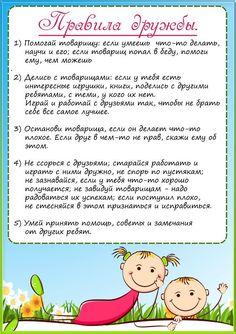 Новости Marriage Challenge, Russian Lessons, Kids Checklist, Learn Russian, English Classroom, Baby Games, Kids Corner, Business For Kids, Raising Kids