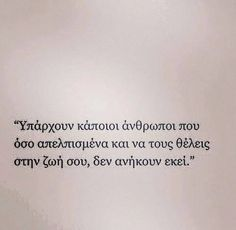 Find images and videos about greek quotes, greek and ellhnika on We Heart It - the app to get lost in what you love. Bad Quotes, Smart Quotes, Clever Quotes, Greek Quotes, Wisdom Quotes, Words Quotes, Life Quotes, Sayings, Proverbs Quotes