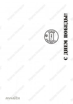 Мастер-класс Открытка День Победы Аппликация Открытка Фронтовой треугольник к 9 мая + МК Бумага фото 22