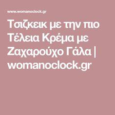 Τσιζκεικ με την πιο Τέλεια Κρέμα με Ζαχαρούχο Γάλα | womanoclock.gr