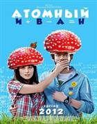 Атомный Иван (2012) | Rurem.tv