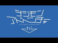 """6-Part Movie Series """"Digimon Adventure Tri."""" Trailer Is Finally Here With New Cast! - 9GAG.tv"""