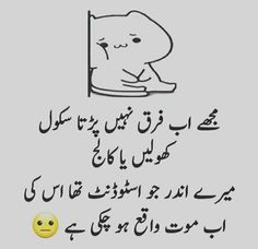 Funny Quotes In Urdu, Love Song Quotes, Cute Funny Quotes, Best Love Quotes, All Quotes, Jokes Quotes, Haha Funny, Student Jokes, Student Life