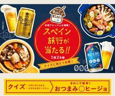 本場アヒージョを満喫!スペイン旅行が当たる!!キャンペーン Web Design Tips, Menu Design, Food Design, Flyer Design, Food Banner, Web Banner Design, Food Drawing, Japanese Design, Menu Restaurant