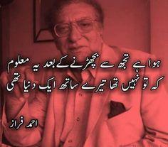 Nice Poetry, Love Romantic Poetry, Poetry Pic, Love Poetry Urdu, Poetry Books, Poetry Quotes, Sad Quotes, Qoutes, Sarcastic Quotes