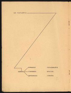 Супрематический сказ про два квадрата — Эль Лисицкий