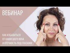 Face Yoga, Body Motivation, Beauty Recipe, Beauty Care, Make Up, Cosmetics, Health, Fitness, Beauty