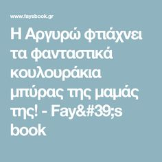 H Aργυρώ φτιάχνει τα φανταστικά κουλουράκια μπύρας της μαμάς της! - Fay's book